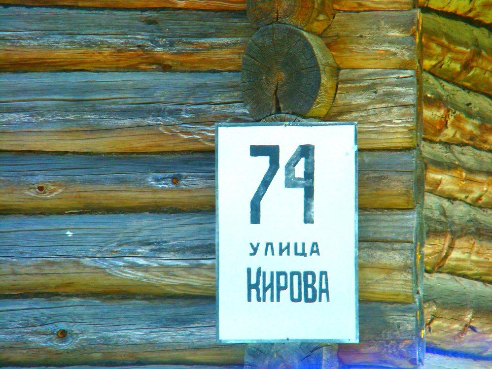 Фото ул. Кирова д. 74. Россия, Псковская область, Unnamed Road