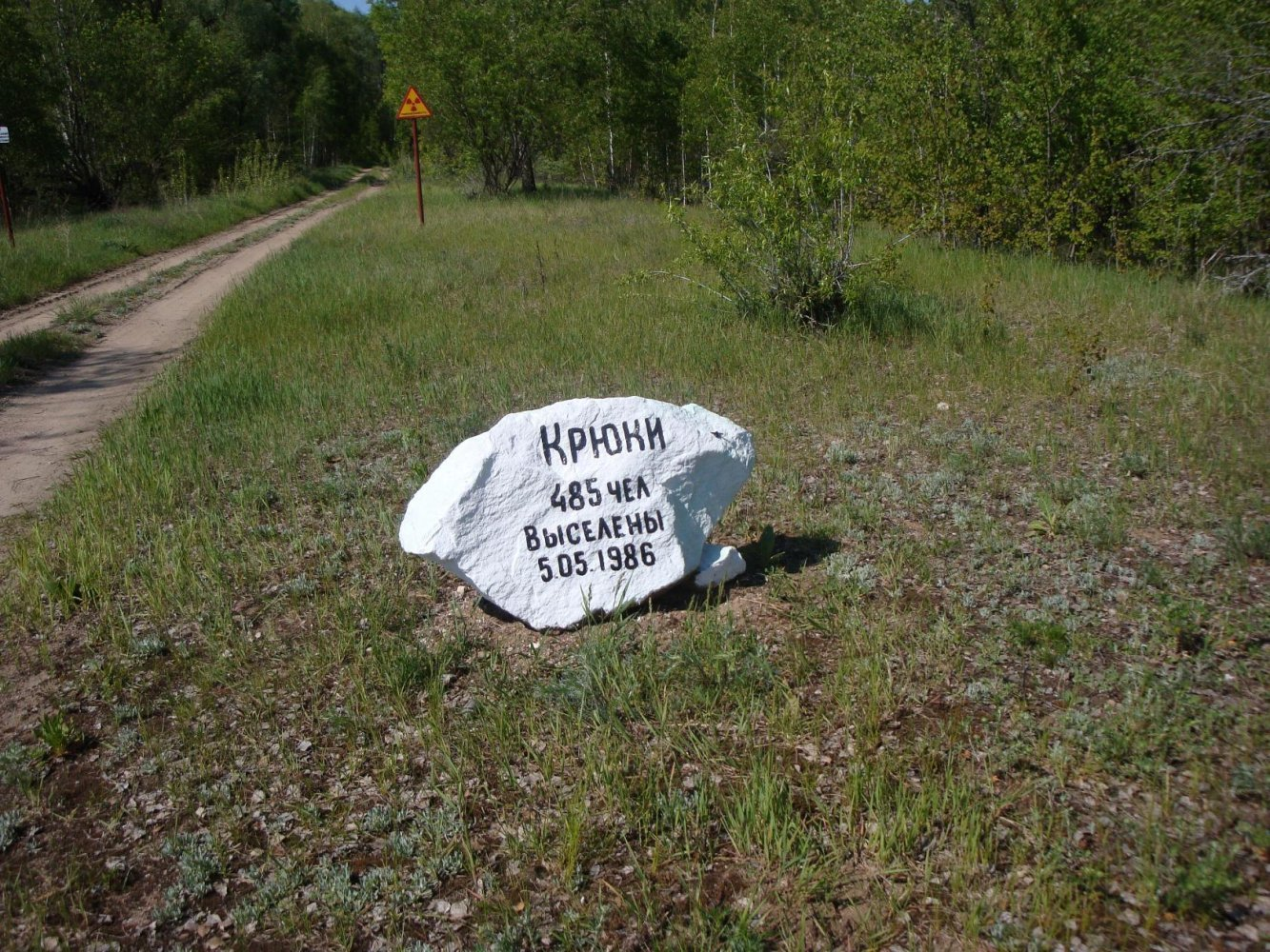 Фото image ооооррр.jpg. Украина, Київська область, Unnamed Road