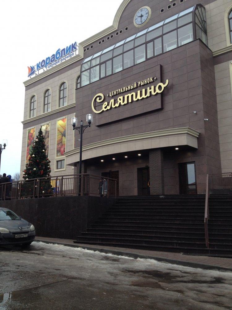 Фото Рынок. Россия, Московская область, Селятино, Больничная улица, 115