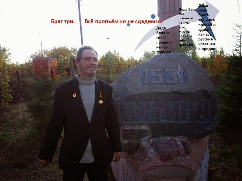Фото Брат три Иван Захаров у него предки крестьяне всю жизнь паха.jpg. Россия, Калужская область, Р92