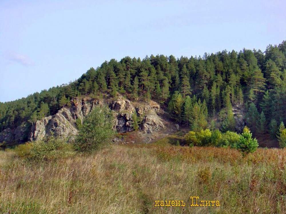 Фото камень Плита. ..JPG. Россия, Свердловская область