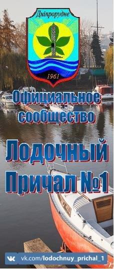 Фото Plg-Fpgwhbs.jpg. Украина, Запорізька область, Дніпрорудне, Портова вулиця