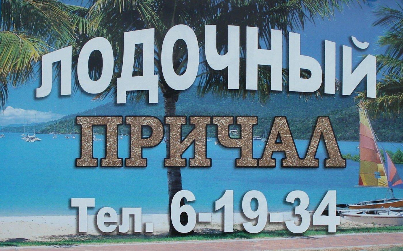 Фото vk.comlodochnuy_prichal_1 (1).JPG. Украина, Запорізька область, Дніпрорудне, Портова вулиця