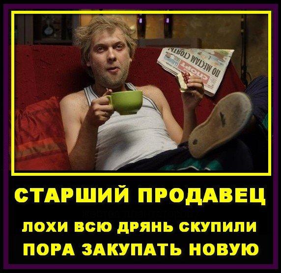 Фото ПРОДАВЕЦ для ЛОХов и ОВЕЦ.jpg.