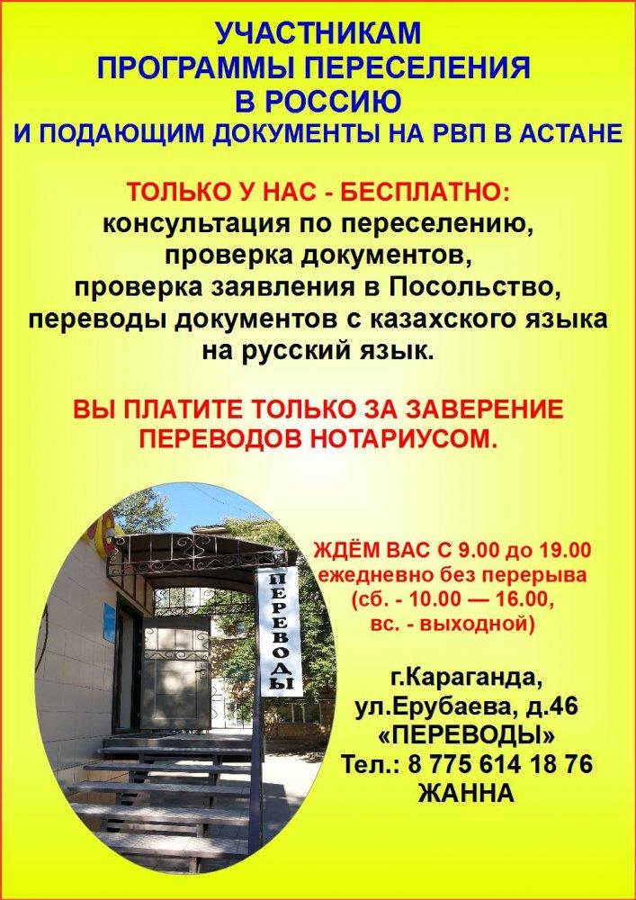 Фото Новая листовка Жанна большая.jpg. Казахстан, Карагандинская область, Караганда, Казыбек Би район, улица Ерубаева