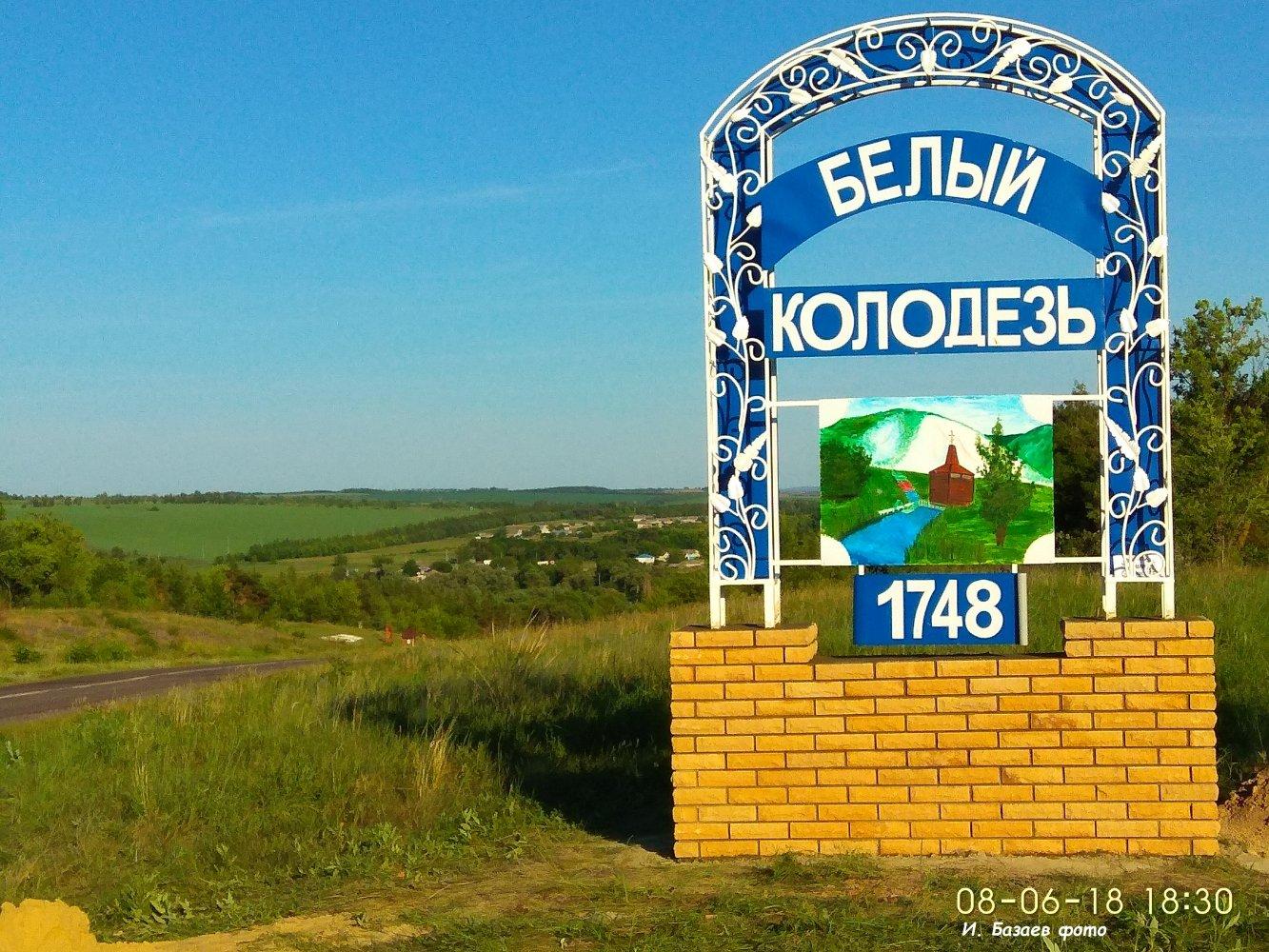 Фото Стелла 08.06.2018 г. установлена и фото. Россия, Белгородская область, Р187