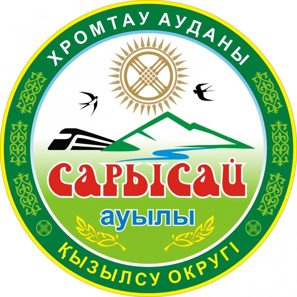Фото логотип сарысай 3.jpg. Казахстан, Актюбинская область, Донское, улица Кирова