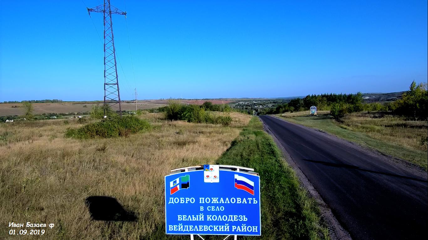 Фото Снимок экрана (576).png. Россия, Белгородская область, Р187