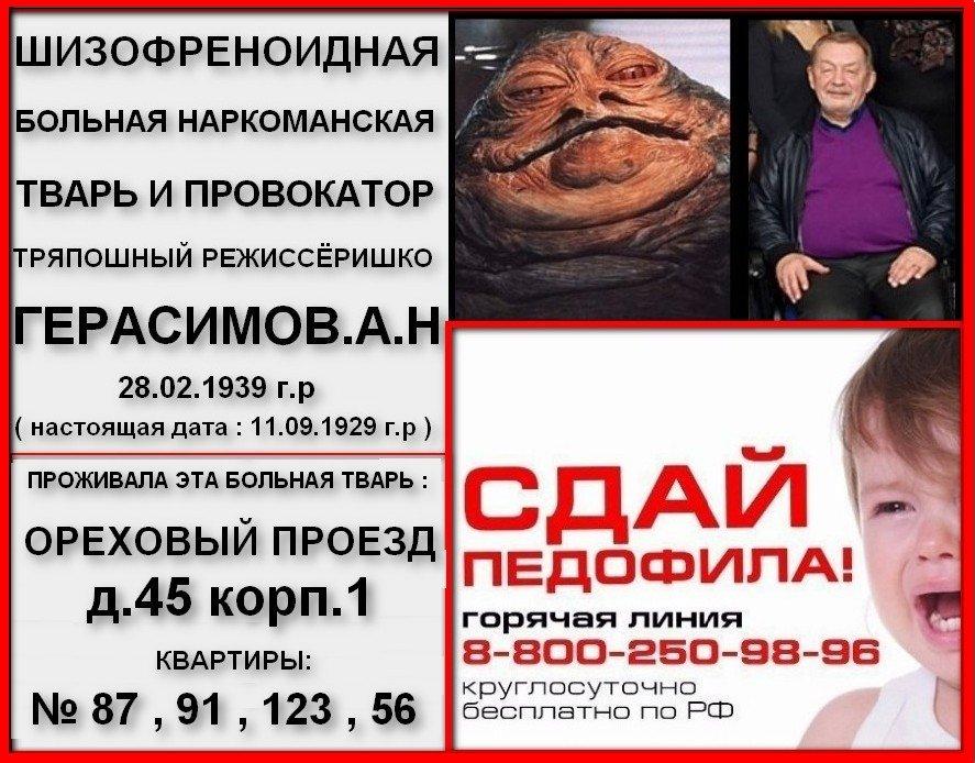 Фото ПСЕВДОРЕЖИССЁР ПРОВОКАТОР. Россия, город Москва, Ореховый проезд, 35
