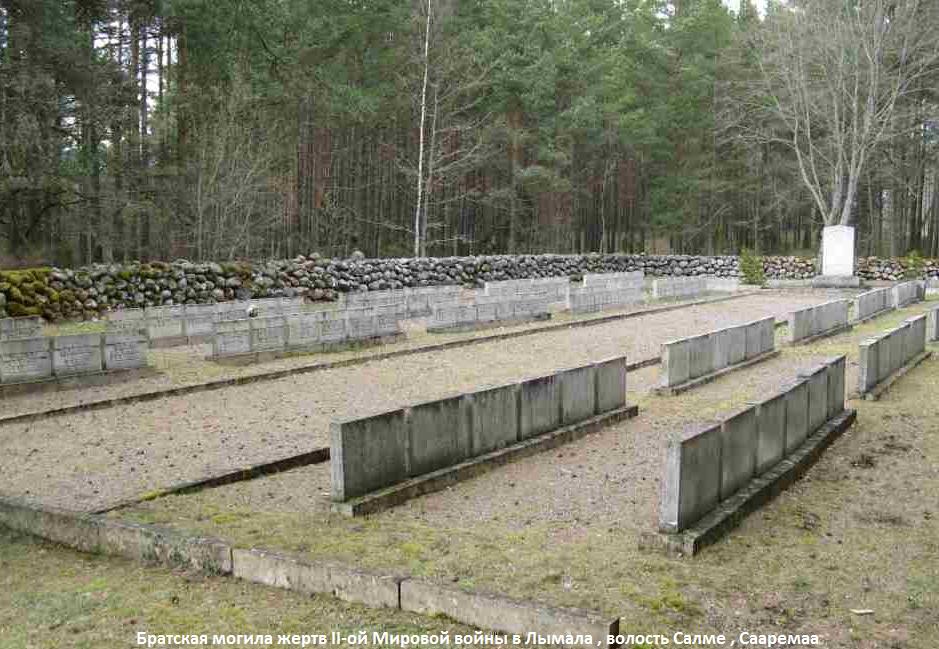Фото Братская могила в Ламала. Эстония, Сааремаа, Tiirimetsa-Lumanda