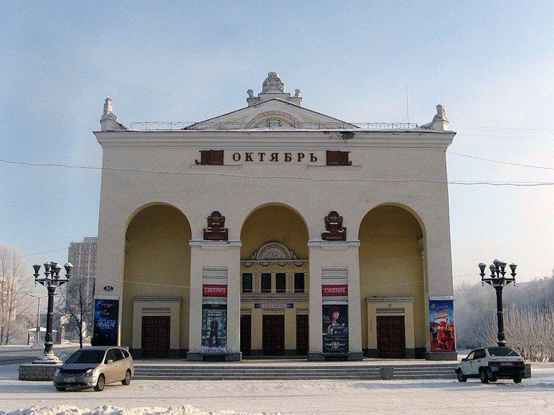 кинотеатр октябрь центральный район новокузнецк кемеровская