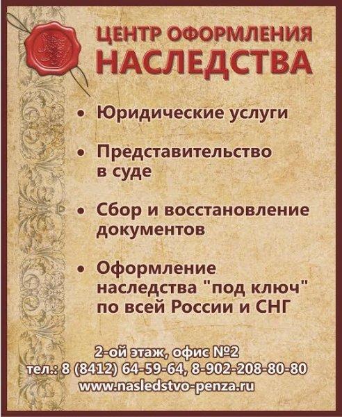 оформление наследства в россии медленно начала