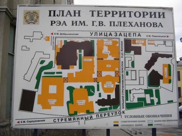 счастью, года институт плеханова в москве как доехать инструкция применению