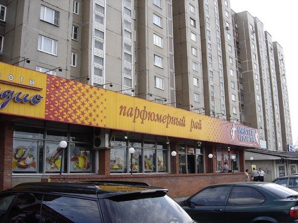 Фото  №1. Россия, город Москва, Лермонтовский проспект, 4