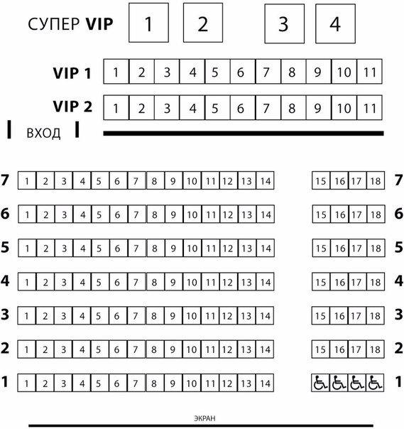 Схема расположения мест в зале
