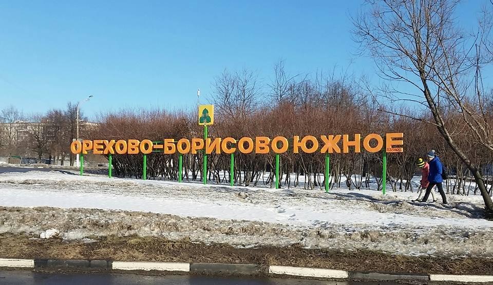Фото Надпись. Россия, город Москва, Ясеневая улица, 21