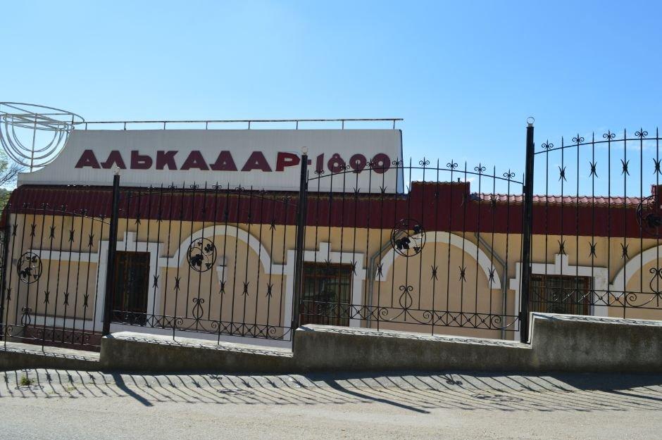 Фото Винзавод Алькадар.