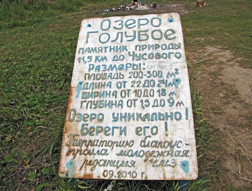 Фото Табличка. Россия, Пермский край, город Чусовой, Unnamed Road