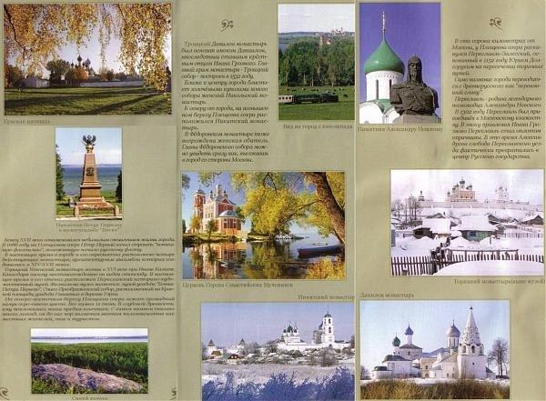 Переславль-залесский открытки с