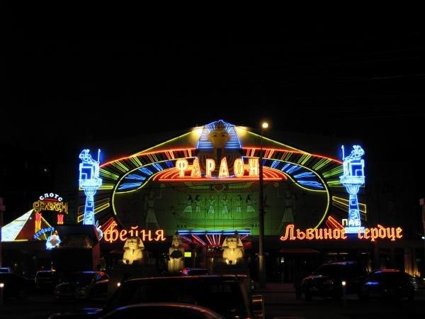 kazino-faraon-v-moskve