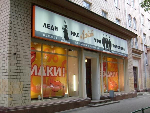Три Толстяка Магазин Для Мужчин В Москве