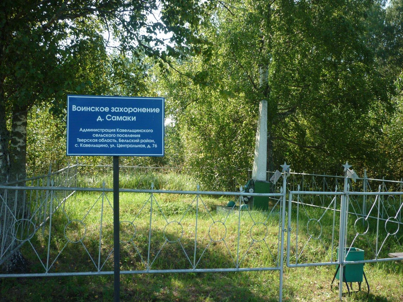 Фото воинское захоронение. Россия, Тверская область, Unnamed Road