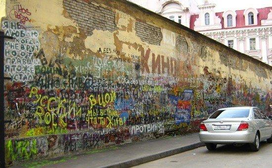 Фото стена Цоя. Россия, город Москва, Кривоарбатский переулок, 2