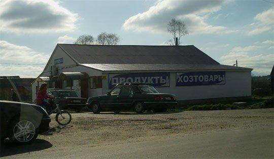 Фото Магазин в Лизуново. Россия, Владимирская область, Московское Большое кольцо