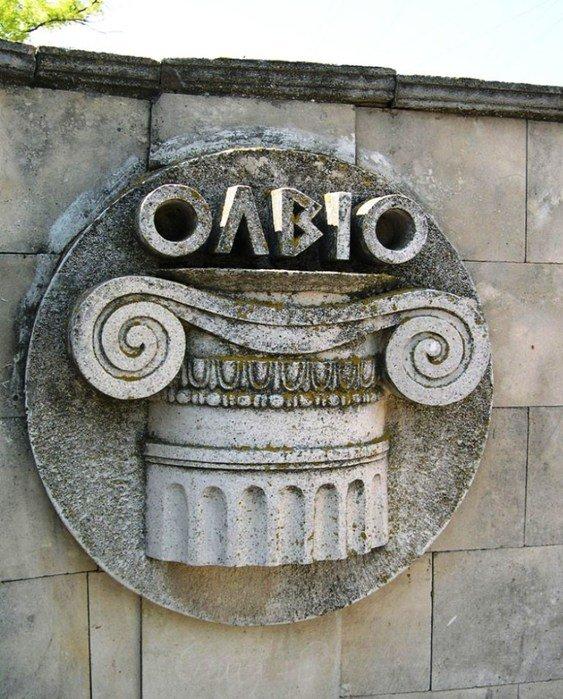 Фото Античная греческая колония. Украина, Николаевская область, T1507